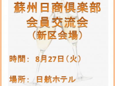 ■(終了)8/27開催 蘇州日商倶楽部会員交流会(新区会場)
