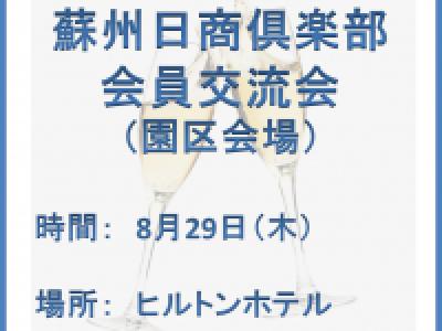 ■(終了)8/29開催 蘇州日商倶楽部会員交流会(園区会場)
