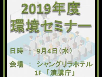 ■9/4開催「2019年度環境セミナー」