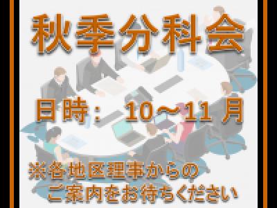 ■10~11月開催 秋季分科会