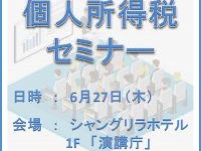 ■(終了)6/27開催「個人所得税セミナー」
