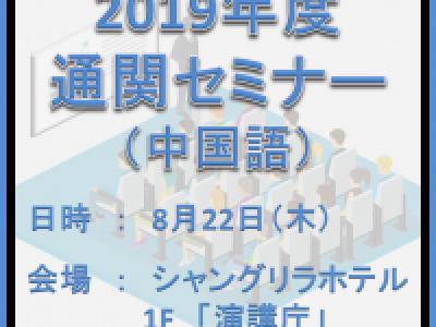 ■8/22開催「2019年度通関セミナー(中国語)」