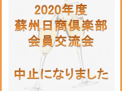 ■蘇州日商倶楽部会員交流会