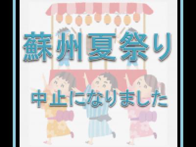 ■蘇州夏祭り