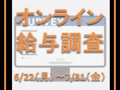 ■(終了)6/22~7/31実施 オンライン給与調査
