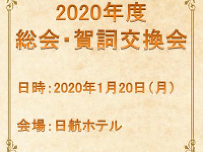 ■(終了)1/20開催 2020年度総会・賀詞交換会