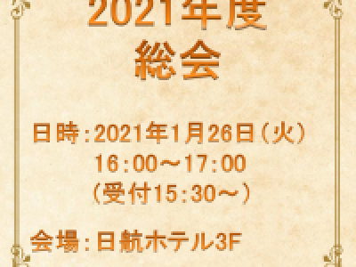 ■1/26開催 2021年度総会