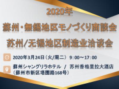 ■2020/3/24開催 蘇州・無錫地区モノづくり商談会