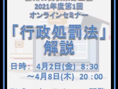 ■(終了)蘇州日商倶楽部主催2021年度第1回オンラインセミナー 「行政処罰法解説」