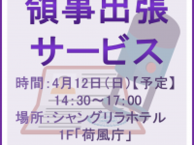 ■4/12開催(予定) 領事出張サービス