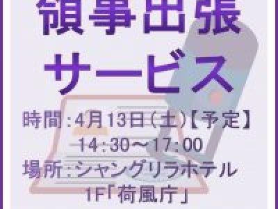 ■(終了)4/13開催 領事出張サービス
