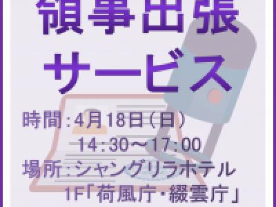 ■(終了)4/18開催 領事出張サービス