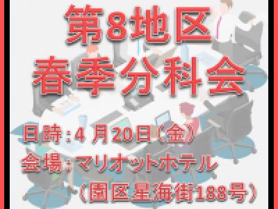 ■(終了)4/20開催 第8地区春季分科会