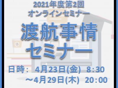 ■蘇州日商倶楽部主催2021年度第2回オンラインセミナー  「渡航事情セミナー」