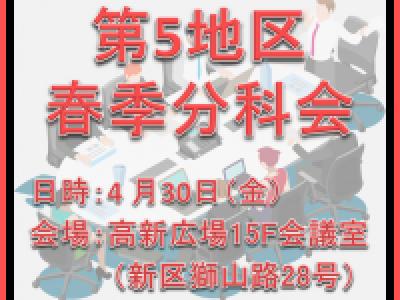 ■4/30開催 第5地区春季分科会