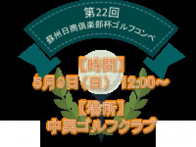 ■5/9開催 第22回蘇州日商倶楽部杯ゴルフコンペ