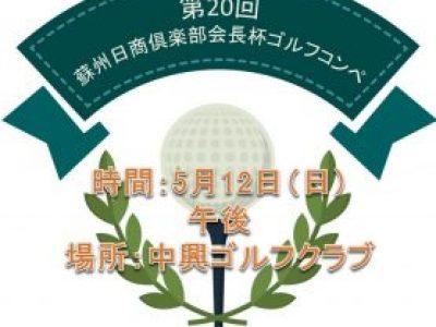 ■(終了)5/12開催 会長杯ゴルフコンペ