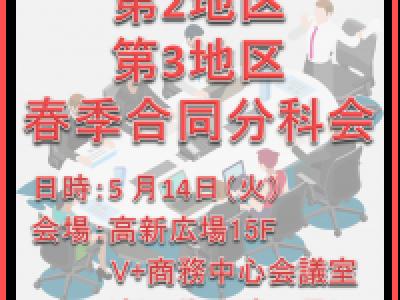 ■(終了)5/14開催 第2地区・第3地区春季合同分科会