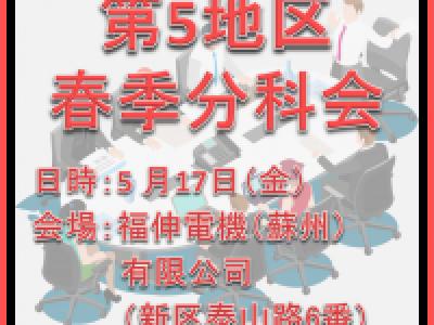 ■(終了)5/17開催 第5地区春季分科会