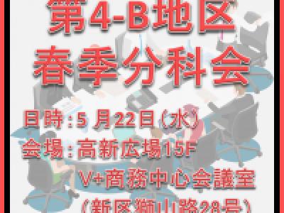 ■(終了)5/22開催 第4-B地区春季分科会