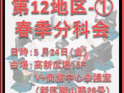 ■(終了)5/24開催 第12地区-①春季分科会