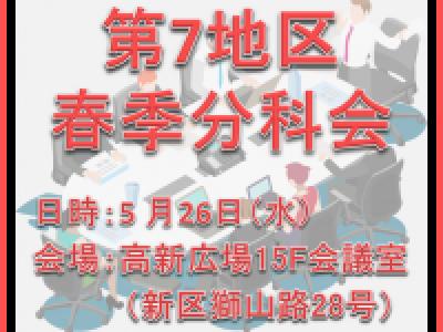 ■5/26開催 第7地区春季合同分科会
