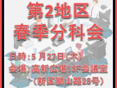 ■(終了)5/27開催 第2地区春季分科会