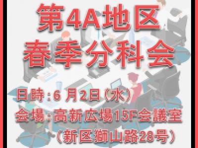 ■(終了)6/2開催 第4A地区春季分科会