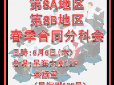 ■(終了)6/6開催 第8-A地区第8-B地区春季合同分科会