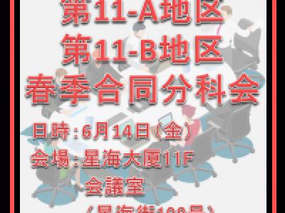 ■(終了)6/14開催 第11-A地区第11-B地区春季合同分科会