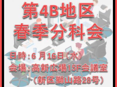 ■(終了)6/16開催 第4B地区春季分科会