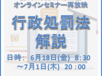 ■蘇州日商倶楽部主催 2021年度オンラインセミナー再放映  「行政処罰法解説」