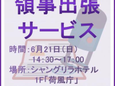 ■(終了)6/21開催 領事出張サービス