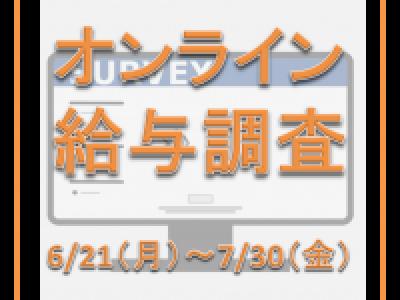 ■6/21~7/30実施 オンライン給与調査