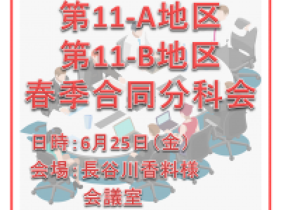 ■6/25開催 11A/B地区合同春季分科会
