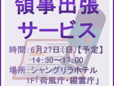 ■6/27開催 領事出張サービス