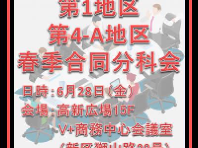 ■(終了)6/28開催 第1地区・第4-A地区春季合同分科会