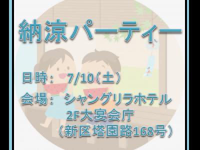 ■7/10開催 蘇州日商倶楽部主催納涼パーティー