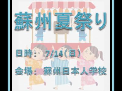 ■(終了)7/14開催 第14回蘇州夏祭り(前半)