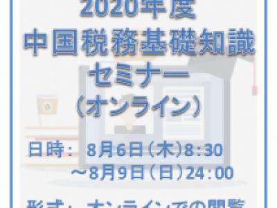 ■8/6~8/9開催 中国税務基礎知識オンラインセミナー