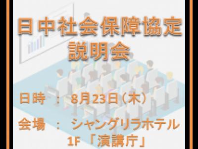 ■(終了)8/23開催 蘇州日商倶楽部主催「日中社会保障協定説明会」