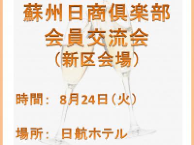 ■8/24開催 蘇州日商倶楽部会員交流会(新区会場)