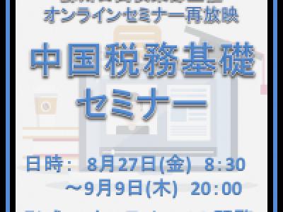 ■(終了)8/27~9/9 蘇州日商倶楽部主催 2021年度オンラインセミナー再放映 「新規赴任者のための中国税務基礎セミナー」
