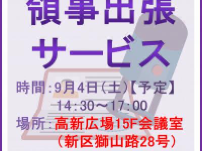 ■(終了)9/4開催 領事出張サービス