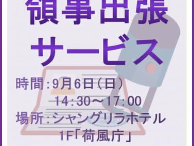 ■9/6開催 領事出張サービス