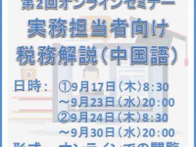 ■(終了)蘇州日商倶楽部第2回オンラインセミナー 「実務担当者向け税務解説」(中国語)