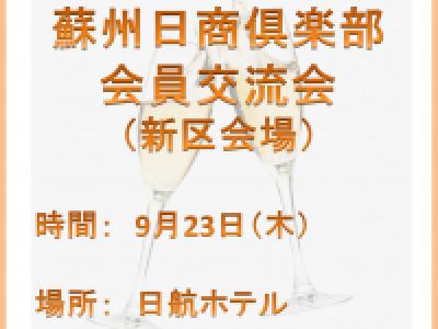 ■(終了)9/23開催 蘇州日商倶楽部会員交流会(新区会場)