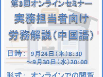 ■(終了)蘇州日商倶楽部第3回オンラインセミナー  「実務担当者向け労務解説」(中国語)
