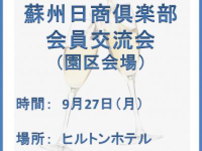 ■【延期】9/27開催 蘇州日商倶楽部会員交流会(園区会場)