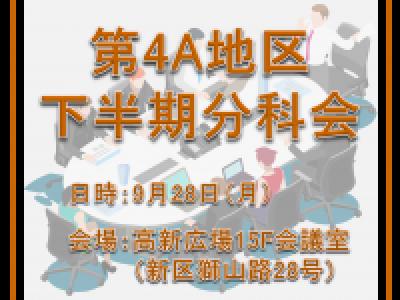 ■(終了)9/28開催 第4A地区下半期分科会